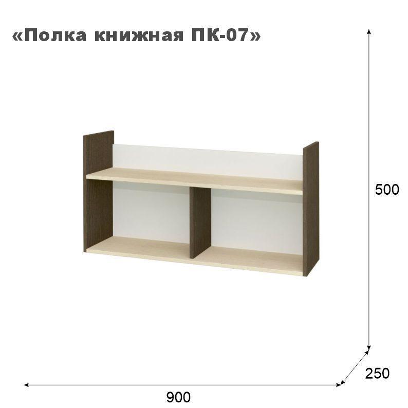 Полка книжная ПК-07
